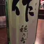 朔 - 伊勢の清水清三郎商店 作の穂乃智です 智シリーズでは甘みがあって後味が良い食中酒です