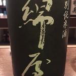 朔 - 宮城栗原の金の井酒造 綿屋の特別純米です 旨味たっぷりの美味しいお酒ですが口溶けが良くて辛いものにも甘いものにも合わせやすいです