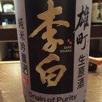 朔 - 島根の李白 赤磐雄町の純米吟醸です 雄町は飲み応えのある美味しい酒ばかりで嬉しくなります