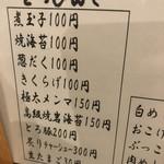麺屋 八頭龍 -