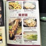 京急蒲田のひもの屋 - 焼き野菜メニュー