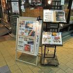 京急蒲田のひもの屋 - 入口横メニュー
