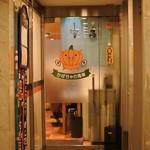 Grill & Kitchen かぼちゃの馬車 -