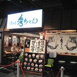 初代 秀ちゃん - キャナルシティ内にはたくさんの飲食店がありますが、麺好きが行くのはやっぱりラーメンスタジアム。
