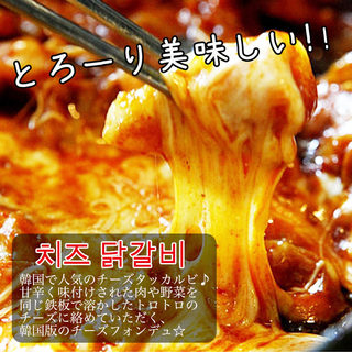 厳選肉×北海道チーズ!とろ〜りチーズタッカルビが美味しい!