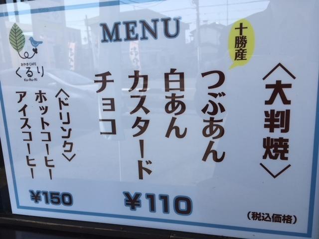 おやきcafe くるり name=