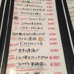 80989308 - 【'18.2】おつまみメニュー。オキニだった春菊サラダがない~…