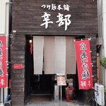 8099564 - つけ麺屋っぽくない外観