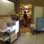 ホテルルートイン - 1階の花茶屋で朝食