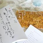 叶匠壽庵 - 露地好み 究極のおかきは二袋入っています