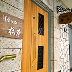 洋食の店 橋本 - お店 入口