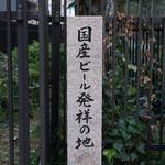 焼鳥YAMATO - 国産ビール発祥の地