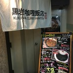 黒岩咖哩飯店 -