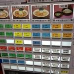 麺屋 から草 - 券売機(2018年2月15日)