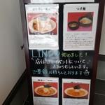 麺屋 から草 - 風除室にある主要4メニューの写真付き看板(2018年2月15日)