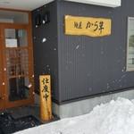 麺屋 から草 - 雪の舞う「麺屋 から草」入口(2018年2月15日)