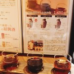 陳家私菜 有楽町店 - 紹興酒飲み比べ  お酒にもこだわりがある!