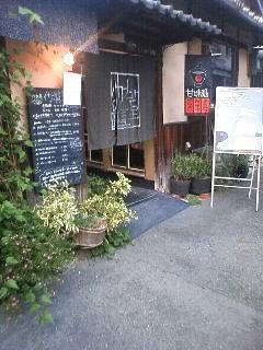 八女茶販売・喫茶 伽藍堂