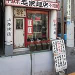 毛家麺店 - 外観
