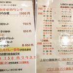 中国郷菜館 大陸風 - ランチメニュー