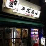 Hiraosaketen - 店舗外観。