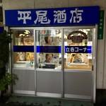 Hiraosaketen - 店舗横の入り口。ここからカウンターに直接入れる。
