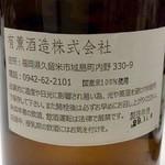 平尾酒店 - 久留米の蔵、有薫酒造は、2017年末で残念ながら廃業となったようだ。