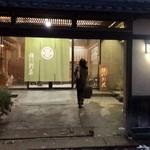 鎌仁別荘 - 夜は、こんな雰囲気です