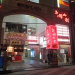 かえるっ亭 - 建物外観(2018.1.6)