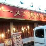 中国ラーメン揚州商人 - が・い・か・ん
