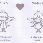 コッコロ - キャラクターの天使ちゃん