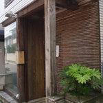 里の宿 - 入り口