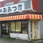81021075 - 昔の店舗