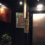 護隆庵 - お店の入口