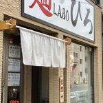 麺LABOひろ - 外観