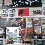 ぶた串や - お店。