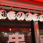 上野串カツセンター -