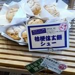 Pain de Montee - 桔梗信玄餅シュー 270円