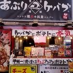 談合坂サービスエリア(上り線) スナックコーナー - あぶりケバブ