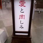 談合坂サービスエリア(上り線) スナックコーナー - ケバブ屋の看板