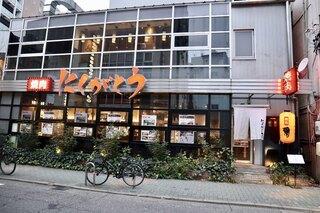 にくがとう 名古屋店 - 女子大エリアにあります