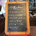 ジャム cafe 可鈴 - 1月25日(木)~29日(月)の週替わりランチ(1,050円)のメニュー