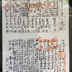 81034329 - 本日の寿司種