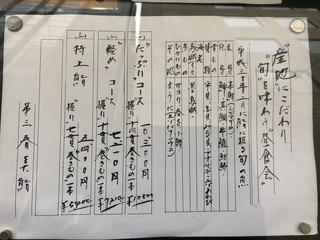 第三春美鮨 - ランチメニュー
