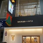 天然氷のかき氷 姫路官兵衛堂 - パン屋の二階がお店