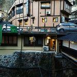 山の宿 新明館 -