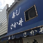 さか井 - さか井(京都府京都市中京区高倉通錦小路下西魚町)外観