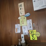 さか井 - さか井(京都府京都市中京区高倉通錦小路下西魚町)店内
