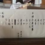 さか井 - さか井(京都府京都市中京区高倉通錦小路下西魚町)メニュー