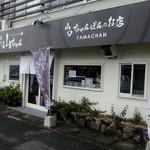 初代 山ちゃん - 「山ちゃん」店構え